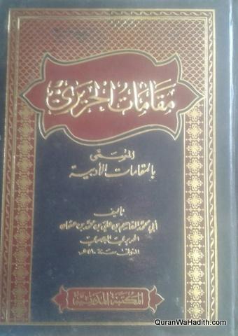 Maqamat al Hariri Arabic, مقامات الحريري