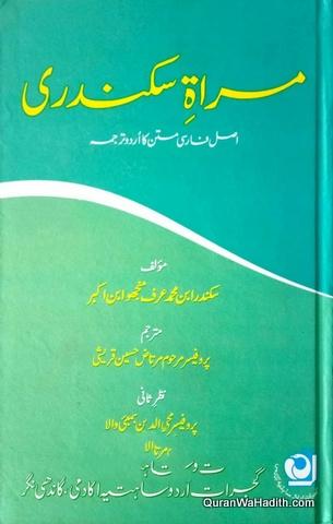 Mirat e Sikandari, Asal Farsi Matan Ka Urdu Tarjuma, مرات سکندری