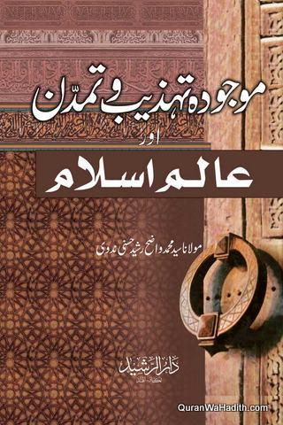 Mojuda Tehzeeb o Tamaddun Aur Alam e Islam, موجودہ تہذیب و تمدن اور عالم اسلام
