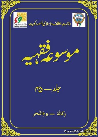 Mosua Fiqhiya Urdu, 45 Vols, موسوعہ فقہیہ اردو ترجمہ الموسوعة الفقهية الكويتية