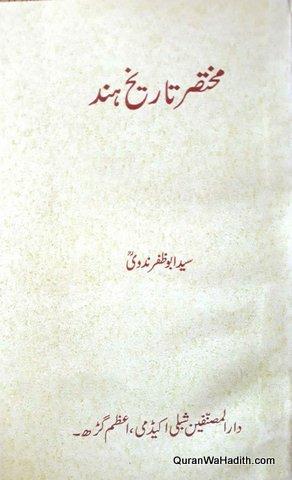 Mukhtasar Tareekh e Hind