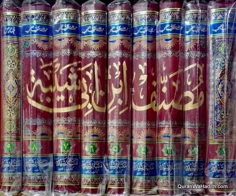 Musannaf Ibn Abi Shaybah Urdu 11 Vols, مصنف ابن ابی شیبہ اردو