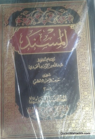 Musnad Humaidi Arabic, مسند الحميدي