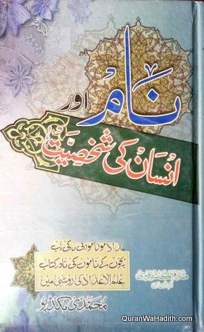 Naam Aur Insan Ki Shakhsiyat, نام اور انسان کی شخصیت