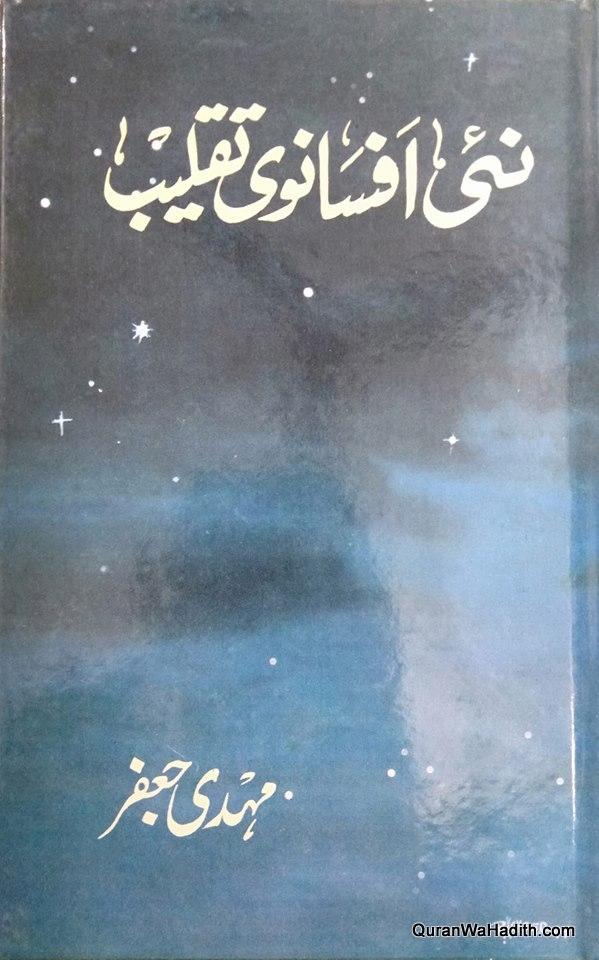 Nai Afsanvi Taqleeb, نئی افسانوی تقلیب