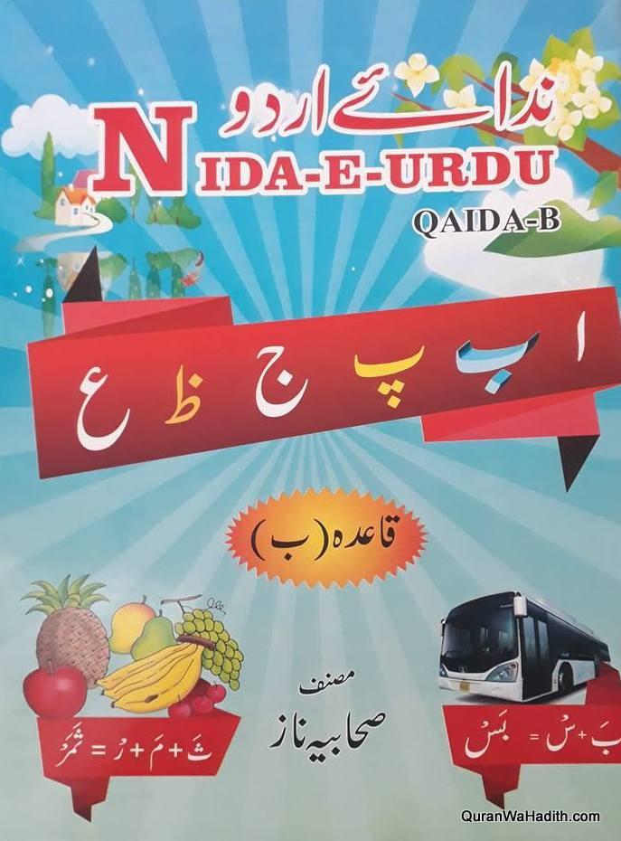 Nida e Urdu, Multi Color, Basic Urdu Learning For Nursery, Lkg, Ukg, 1st, 7 Vols Set