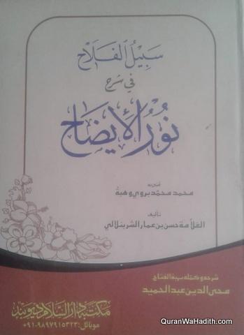 Noor ul Izah Arabic, نور الایضاح