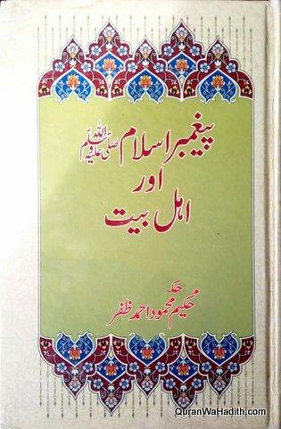 Paigambar e Islam Aur Ahle Bait, پیغمبر اسلام اور اہل بیت