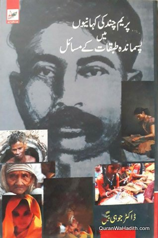 Premchand Ki Kahaniyon Mein Pasmanda Tabqat Ke Masail, پریم چند کی کہانیوں کہانیوں میں پسماندہ طبقات کے مسائل
