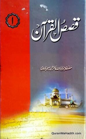 Qasas ul Quran, 4 Vols, قصص القرآن