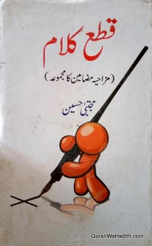 Qata Kalam, Mazameen, قطع کلام