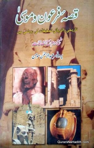 Qisaa Firaun Aur Moosa, قصہ فرعون و موسیٰ تاریخ و اثریاتی تحقیقات کی روشنی میں