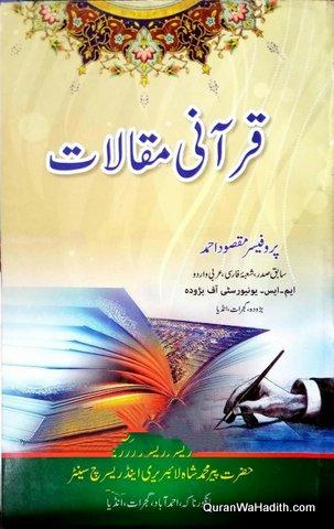 Qurani Maqalat, قرانی مقالات