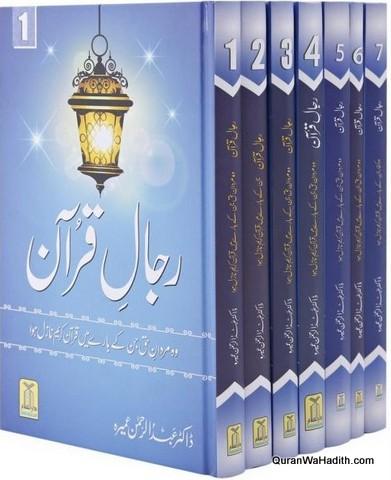 Rijal ul Quran