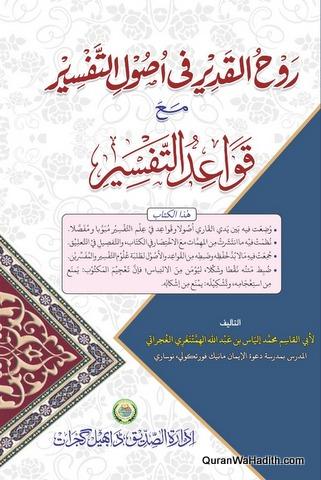 Rooh al Qadeer fi Usool al Tafseer, Arabic, روح القدیر فی اصول التفسیر مع قواعد التفسیر