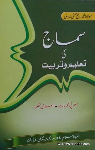 Samaj Ki Taleem o Tarbiat, سماج کی تعلیم و تربیت