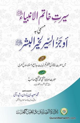Seerat e Khatim ul Ambiya, 2 Color, سیرت خاتم الانبیاء مسمیٰ بہ أوجز السير لخير البشر