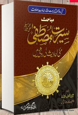 Seerat e Mustafa Makki Ahadees Ki Roshni Mein, سیرت مصطفیٰ مکی احادیث کی روشنی میں