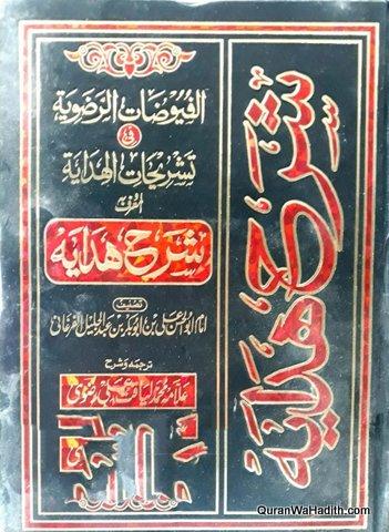 Sharah Hidaya, 15 Vols, الفیوضات الرضویہ فی تشریحات الھدایہ، شرح ھدایہ