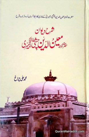 Sharh Diwan Khwaja Moinuddin Chishti, شرح دیوان حضرت خواجہ معین الدین چشتی
