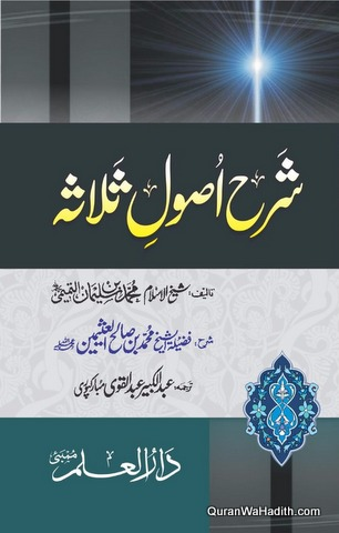 Sharh Usool e Salasa, شرح اصول ثلاثہ