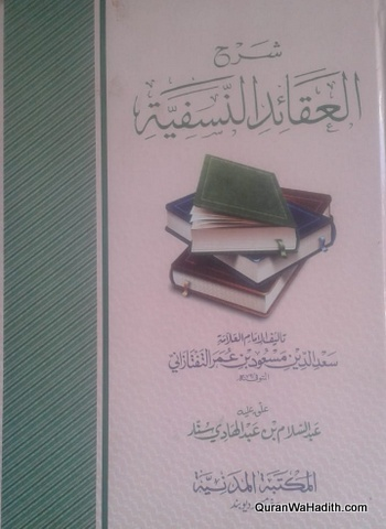Sharh al Aqaid al Nasafia, شرح العقائد النسفية