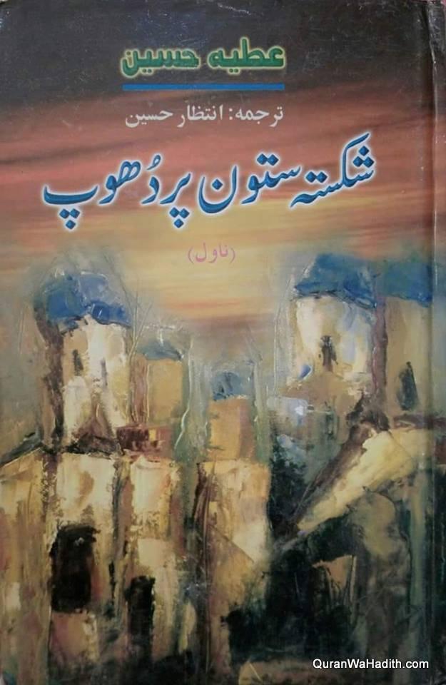 Shikasta Satoon Par Dhoop, Novel, شکستہ ستون پر دھوپ, ناول
