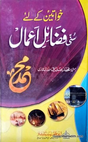 Sunni Fazail e Amaal, Khawateen, خواتین کے لئے سنی فضائل اعمال