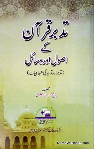 Tadabbur e Quran Ke Usool o Masail