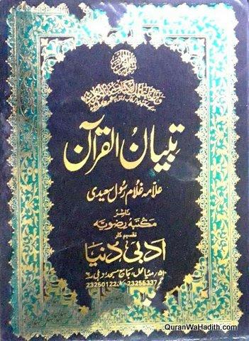 Tafseer Tibyan ul Quran Urdu, 12 Vols, تفسیر تبیان الفرقان اردو