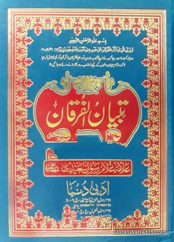 Tafsir Tibyan ul Quran Urdu, 4 Vols, تفسیر تبیان الفرقان