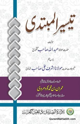 Urdu books darse nizami
