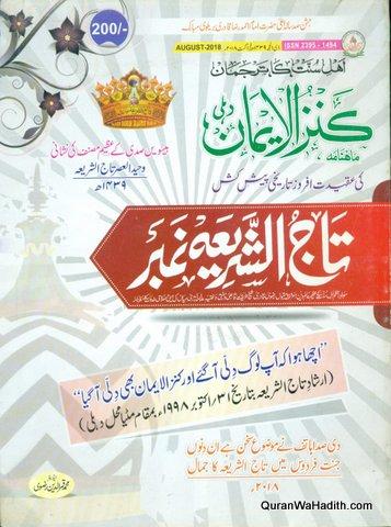 Tajushariya Number, Kanzul Iman Risala Khususi Shumara, تاج الشریعہ نمبر