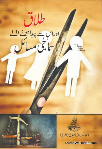 Talaq Aur Us Se Paida Hone Wale Samaji Masail, طلاق اور اس سے پیدا ہونے والے سماجی مسائل