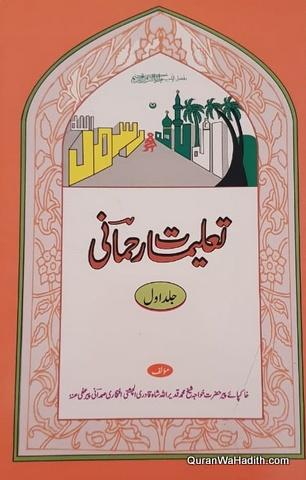 Taleemat e Rahmani, 2 Vols, تعلیمات رحمانی