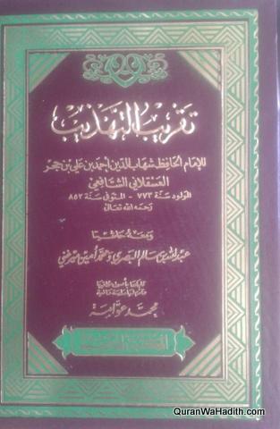 Taqreeb al Tahzeeb, Arabic, تقريب التهذيب