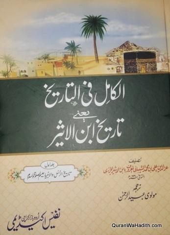 Tareekh Ibn Aseer, Al Kamil fi Tareekh Urdu, 10 Vols, تاریخ ابن الاثیر, الکامل فی التاریخ اردو