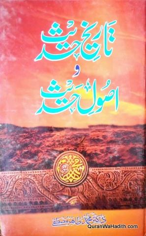 Tareekh e Hadees wa Usool e Hadees, تاریخ حدیث و اصول حدیث