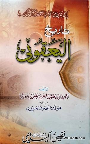 Tareekh e Yaqoobi
