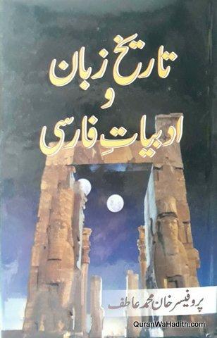 Tareekh e Zaban o Adabiyat e Farsi, تاریخ زبان و ادبیات فارسی