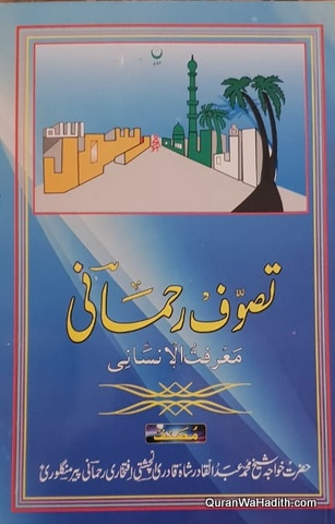 Tasawwuf e Rehmani, تصوف رحمانی و معرفت انسانی