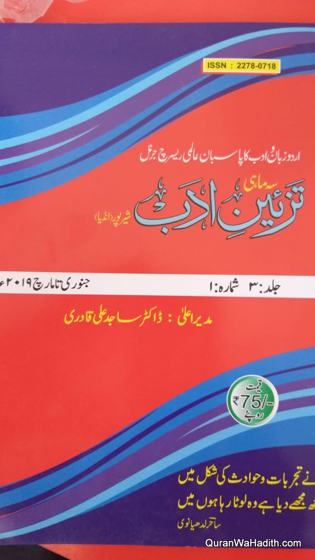 Tazeen e Adab Magazine, Tehqeeqi Adabi, Quarterly,  تزئین ادب رسالہ سہ ماہی