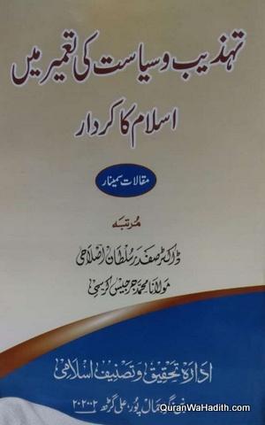 Tehzeeb o Siyasat Ki Tameer Mein Islam Ka Kirdar, تہذیب و سیاست کی تعمیر میں اسلام کا کردار