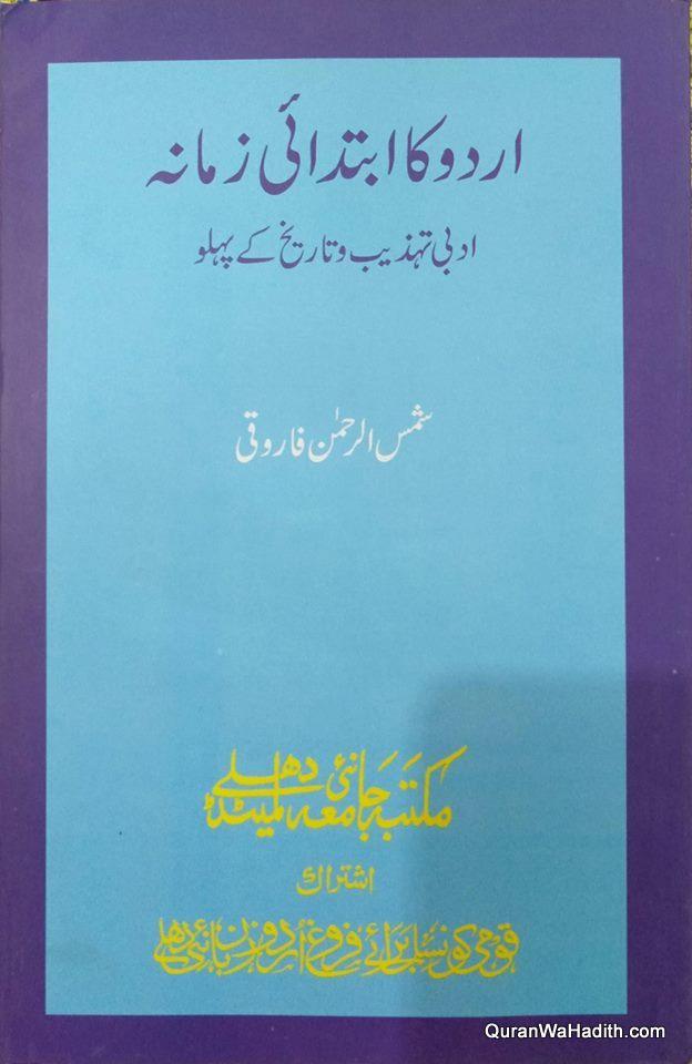 Urdu Ka Ibtidai Zamana, Adabi Tahzeeb o Tareekh Ke Pehlu, اردو کا ابتدائی زمانہ, ادبی تہذیب و تاریخ کے پہلو
