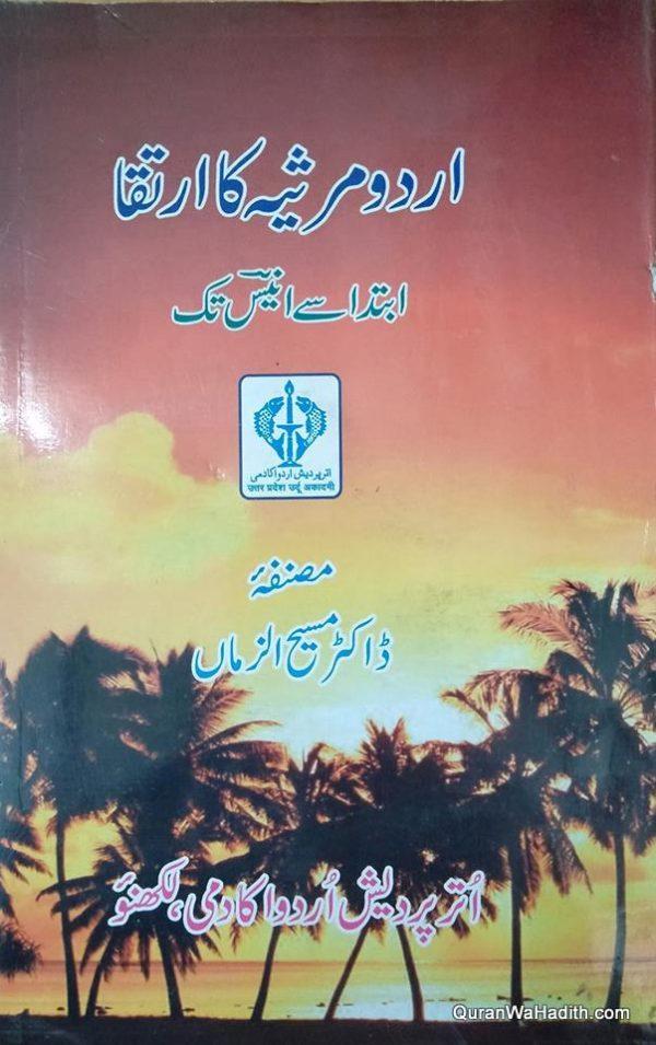 Urdu Marsiya Ka Irtiqa Ibtida Se Anees Tak