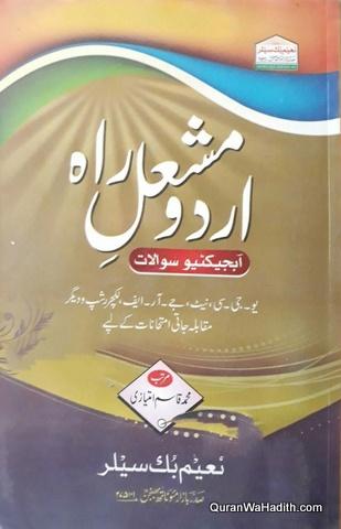 Urdu Mashale Raah, UGC NET JRF, اردو مشعل راہ