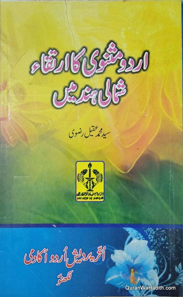 Urdu Masnavi Ka Irtiqa Shumali Hind Mein, اردو مثنوی کا ارتقاء شمالی ہند میں