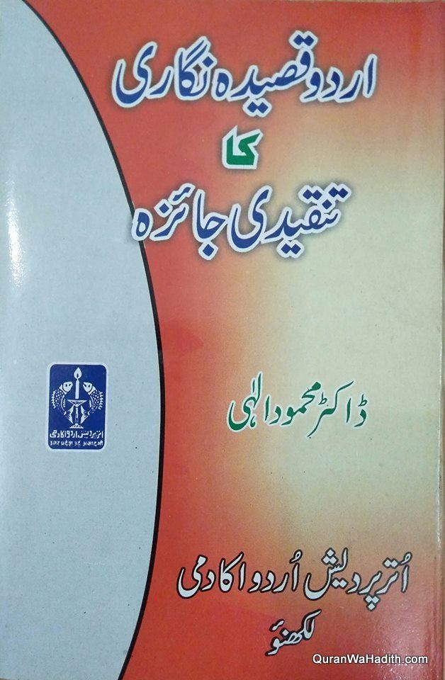 Urdu Qasida Nigari Ka Tanqeedi Jaiza, اردو قصیدہ نگاری کا تنقیدی جائزہ