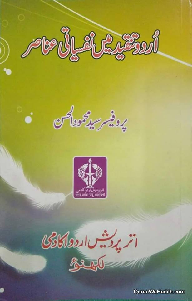 Urdu Tanqeed Mein Nafsiyati Anasir