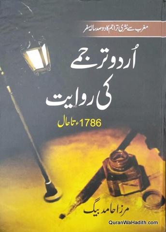 Urdu Tarjume Ki Riwayat 1786 Ta Haal, اردو ترجمے کی روایت ١٧٨٦ء تا حال